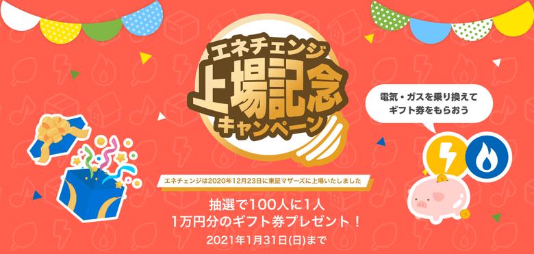 キャンペーンサイト:https://enechange.jp/specials/listed-campaign